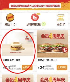 支付宝营养早餐节 如何购买一分钱汉堡王