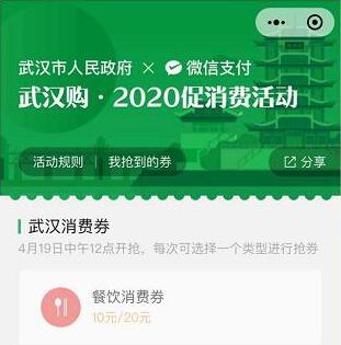 微信武汉消费劵活动规则 武汉消费劵入口