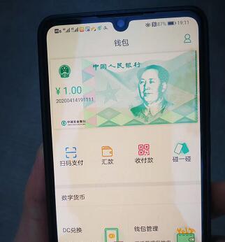 什么是中国数字货币 数字货币引发通胀吗
