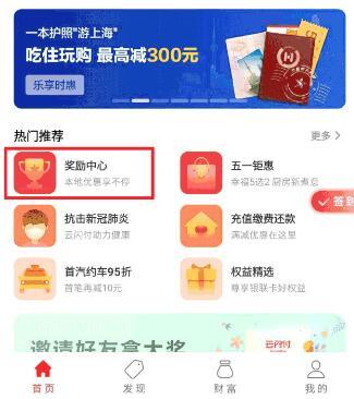 云闪付上海消费券 上海消费券可使用范围