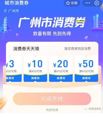 支付宝广州消费劵规则 广州消费劵怎么领