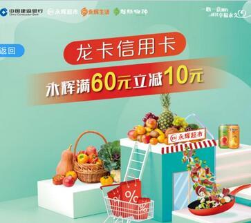 永辉超市立减活动规则 建设银行立减活动