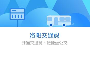微信刷洛阳公交方法 洛阳交通码怎么使用