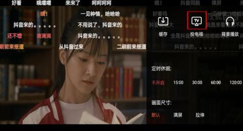 搜狐视频投屏电视方法 搜狐视频投屏步骤