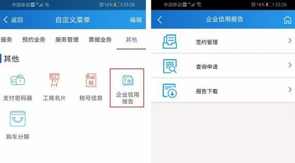 手机查征信报告 建行查询征信报告的方法