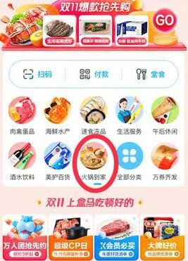 盒马火锅食材新鲜吗 盒马火锅价格是多少