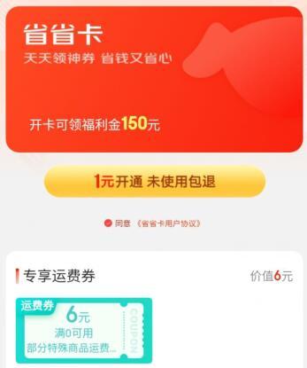什么是京东省省卡 京东省省卡需要多少钱
