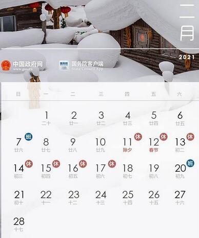2021年放假安排表 2021年春节怎么放假