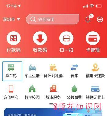 云闪付地铁活动 深圳地铁十二月优惠规则