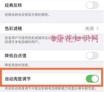 苹果手机知识 关闭苹果手机自动调节亮度
