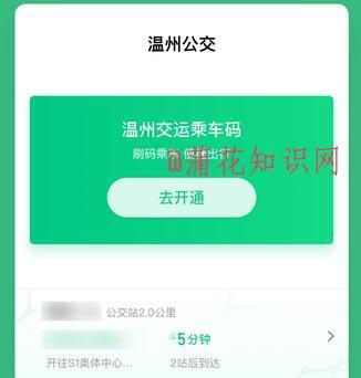 温州公交怎么刷微信 微信刷温州公交步骤