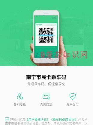 微信可以刷南宁公交吗 南宁公交微信付款
