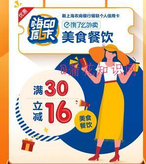 上海农商外卖规则 上海农商行饿了么立减