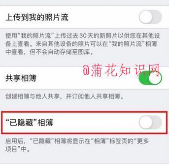 苹果手机使用知识 苹果手机私密相册用法