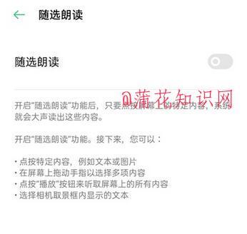 OPPO手机使用方法 OPPO语音朗读用法